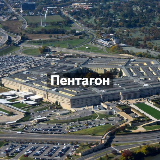 Пентагон.jpg