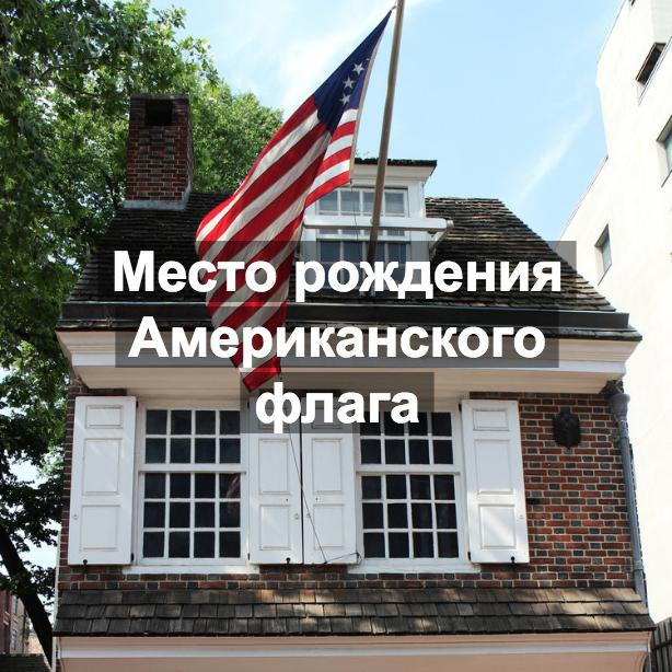 Место рождения американского флага.jpg