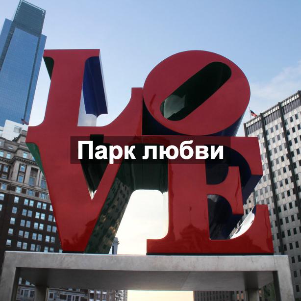 Парк любви.jpg