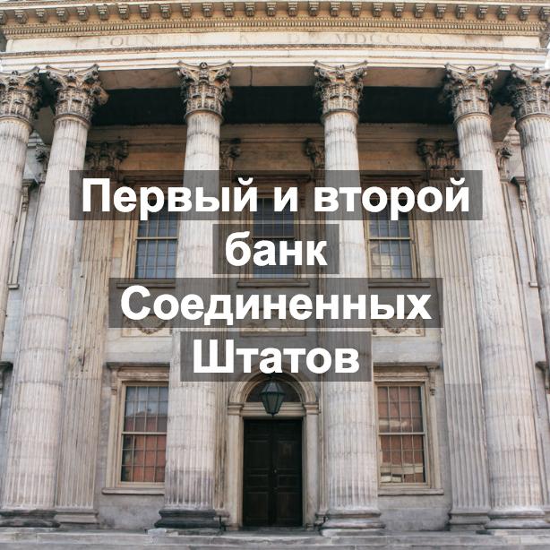 Первый банк филадльфии.jpg