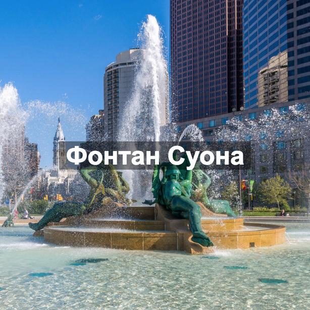 фонтан суона филадльфия.jpg