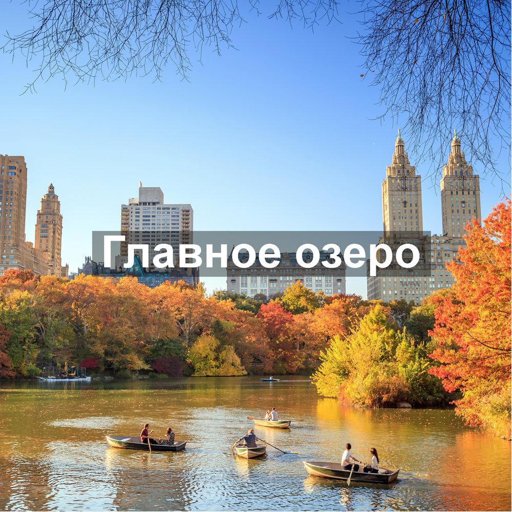 Главное_озеро_центрального_парка_кинолокации_Ньюйоркгид_Иван_Федин.jpg