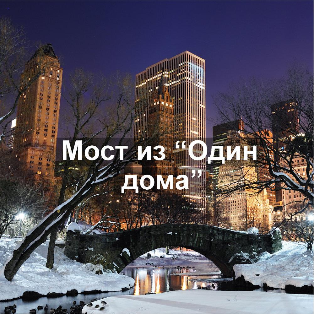 Мост_из_Один_дома_кинолокации_Ньюйоркгид_Иван_Федин.jpg
