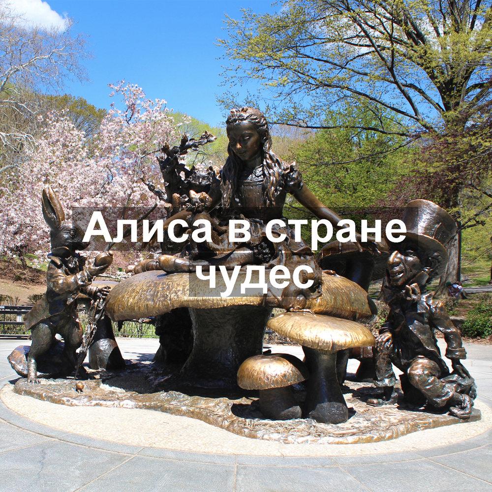 Алиса_в_стране_чудес_кинолокации_Ньюйоркгид_Иван_Федин.jpg