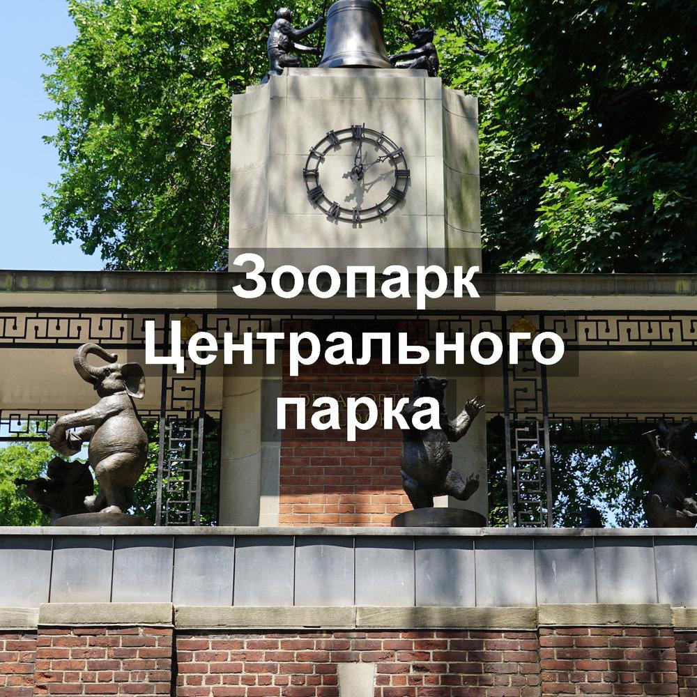 Зоопарк_Центрального_парка_кинолокации_Ньюйоркгид_Иван_Федин.jpg