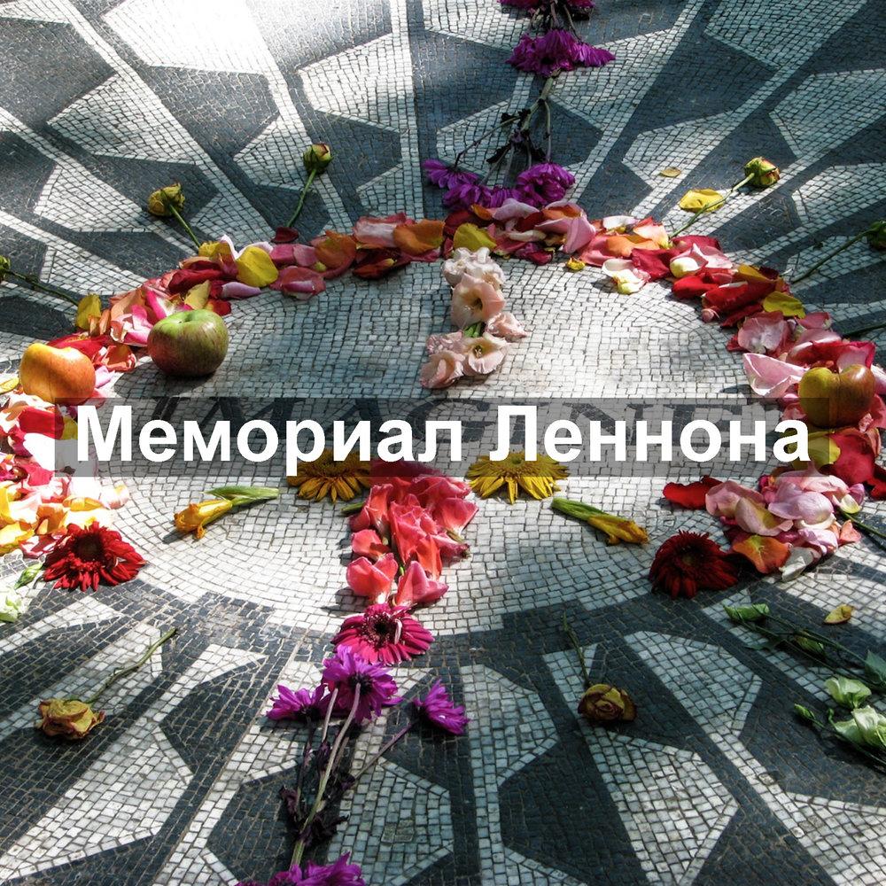 Мемориал_Ленона_кинолокации_Ньюйоркгид_Иван_Федин.jpg
