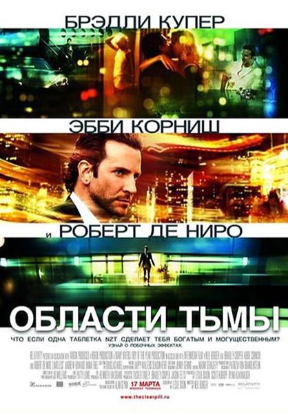 Области_тьмы_кинолокация_путеводитель_ньюйоркгид.jpg