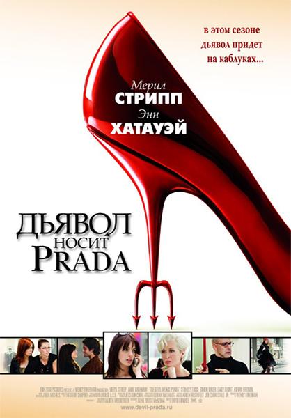 Дьявол_носит_Прада_кинолокация_путеводитель_ньюйоркгид.jpg