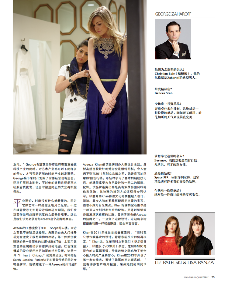 ALT=%22MANDARIN-QUARTERLY-MAGAZINE-EDITORIAL-COUTURE-HAMERLIK-3%22.png