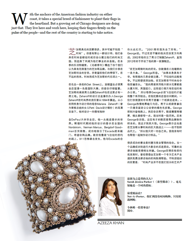 ALT=%22MANDARIN-QUARTERLY-MAGAZINE-EDITORIAL-COUTURE-HAMERLIK-4%22.png
