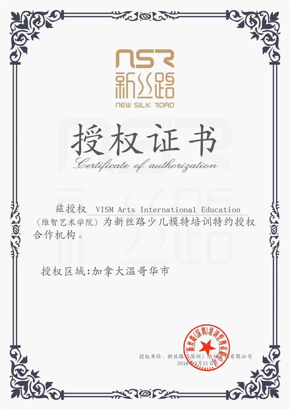 """加拿大唯一官方授权学院:维智艺术学院 - 新丝路是一家有着近三十年文化历史的公司,是中国成立最早、规模最大,最具有国际知名度的专业模特机构。为中国时尚行业培养出大批大家耳熟能详的超级名模:包括世界小姐张梓琳,国际超模刘雯、杜鹃、游天翼、孟飞……也走出了高伟光、马艳丽、瞿颖、周韦彤、彭冠英、杨烁等优秀艺人。被社会各界誉为""""中国名模的摇篮""""和""""通往世界的天桥""""。"""