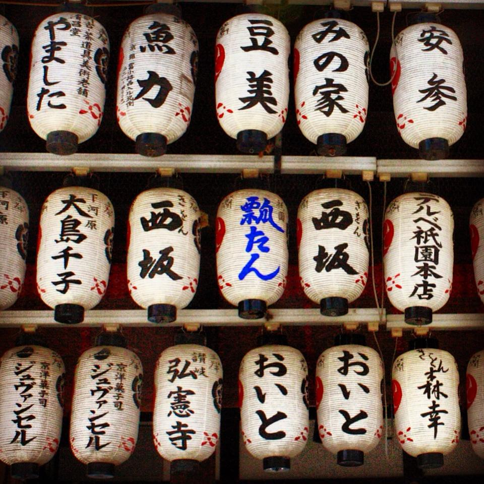 Lanterns at a shrine
