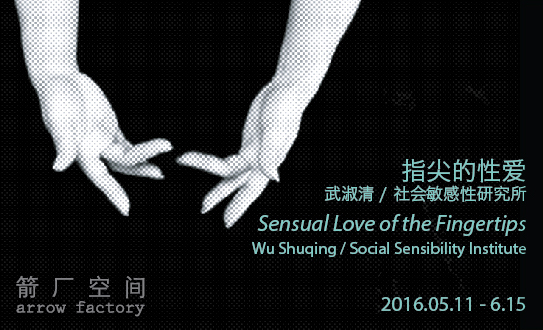 Sensual Loveof the Fingertips by Wu Shuqing