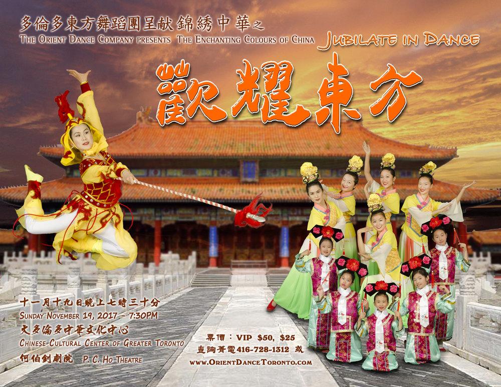 Poster-- Orient dance.jpg