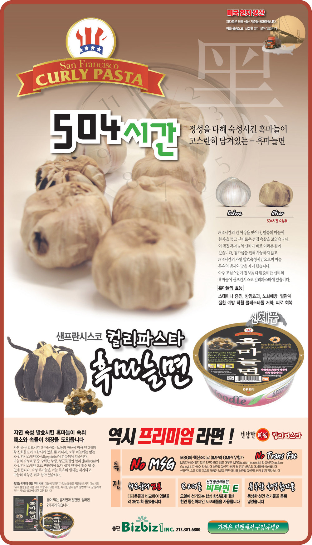 bizbiz1_Black_garlic_062408.jpg