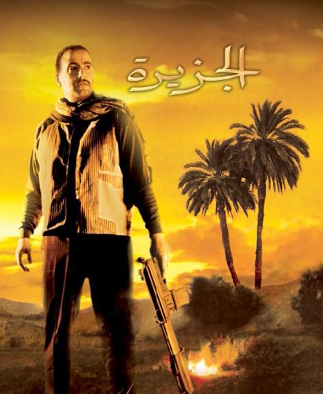 Al_Gezira_1_Poster.jpg