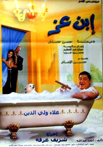 Ibn_Ezz_Poster.jpg
