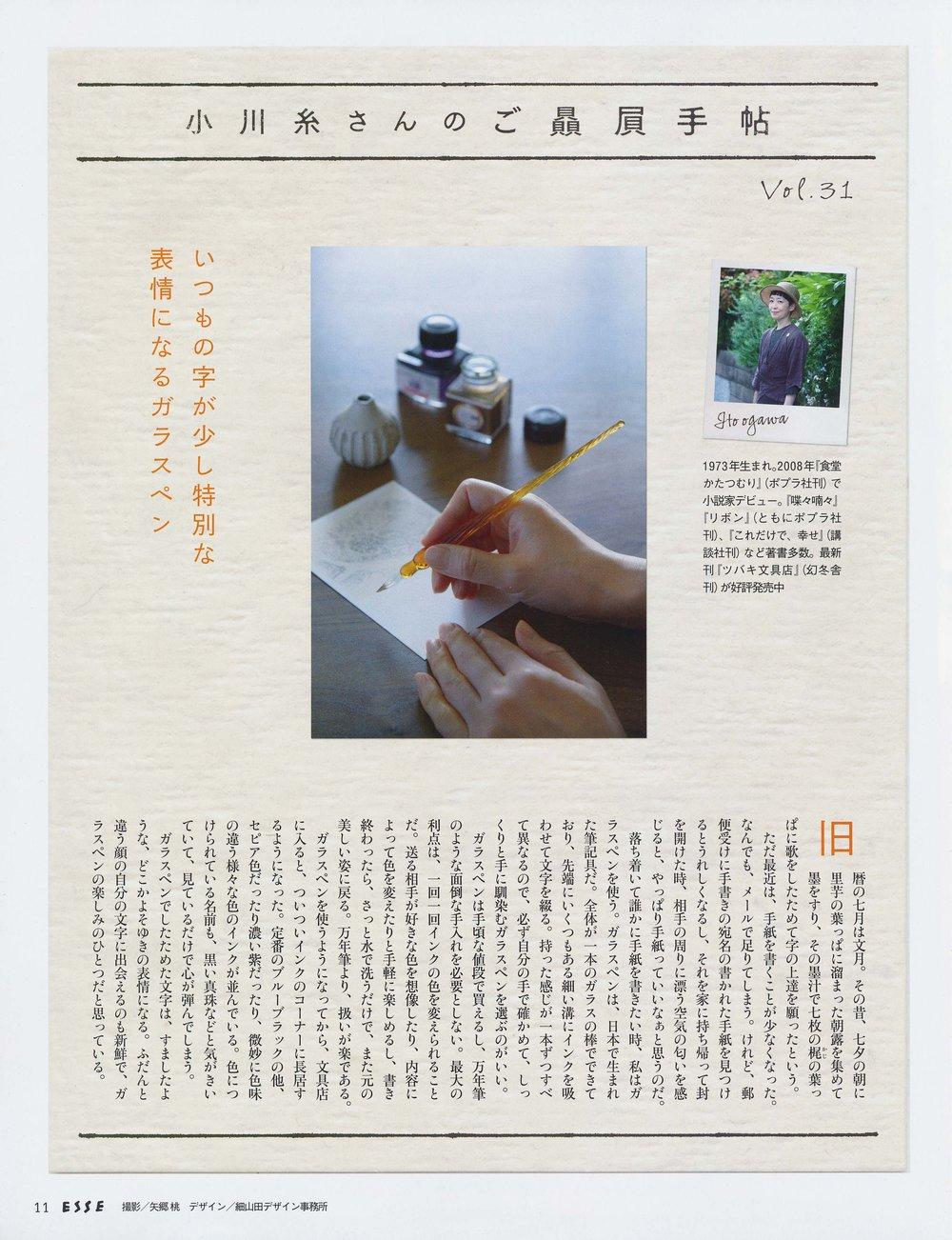 小川糸さん連載 vol.31 / 「ESSE」