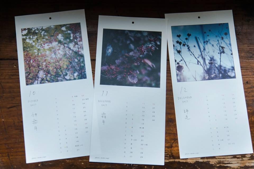 十月:コマユミ 十一月:ガマズミ 十二月:フクギ