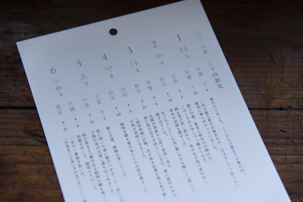 最後のページには、二十四節気の解説付き。暦を身近に感じるきっかけになって頂けたらうれしいです。