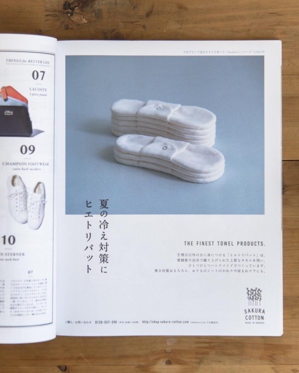 さくらコットン/ Ad