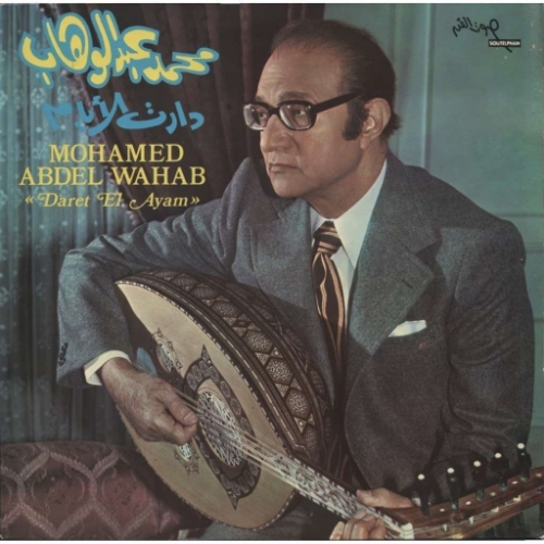 Mohamed Abdel Wahab, the composer of  Daret El Ayam