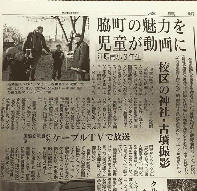 今日、徳島新聞にマンマと美馬の江原南小学校の活動が載ってました! We were in the Tokushima Shimbun newspaper last week!  #Mima #Japan #Shikoku #newspaper #article #video #YouTube #interview #inaka #美馬 #徳島 #四国 #新聞 #記事 #動画 #ユーチューブ #チャンネル #インタービュー #ふるさと #田舎