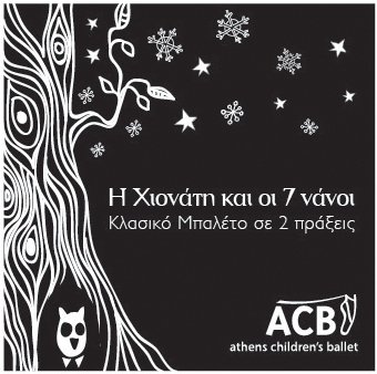 Snow White and the Seven Dwarfs - ACB