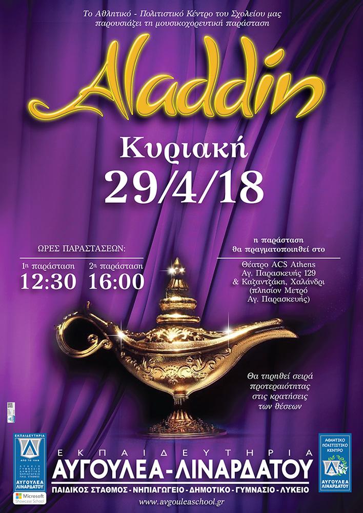 aladdin_site.jpg