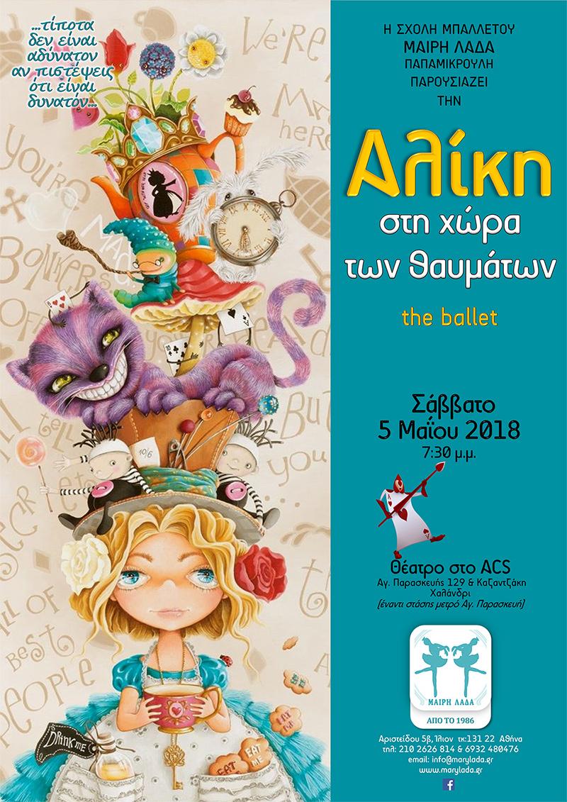 aliki-final-poster.jpg