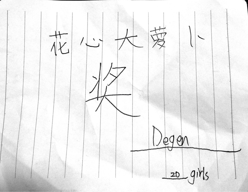 My 9 year olds gave me this before they left for vacation. Still have no idea what it means. Anybody know Chinese?