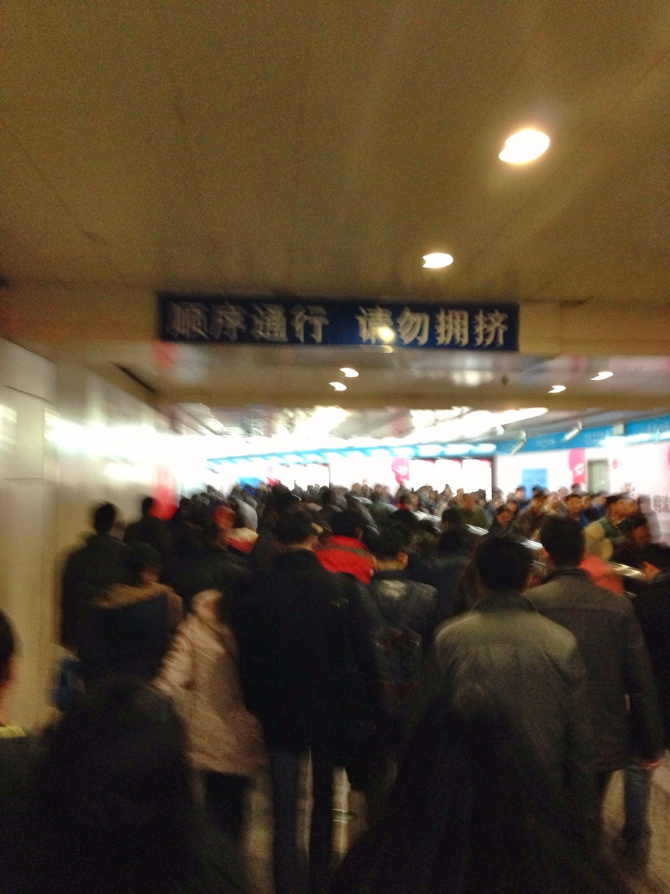 It's a terrible foto, but this gives you an idea of how crazy the subway is at night between line 10 and 1 @ Guomao. Literally wall to wall packed