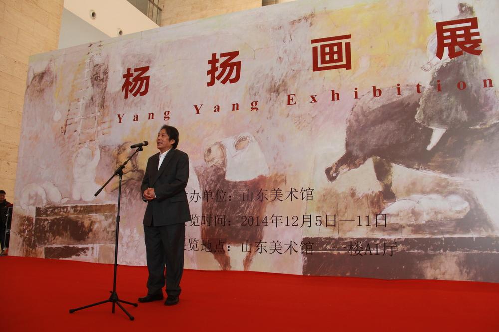 杨扬山东美术馆画展-杨扬先生在开幕式上讲话.JPG