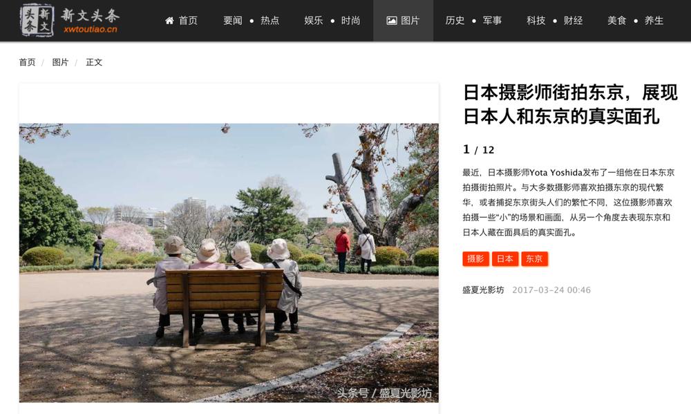 """2017 : 新文头条 - """"日本摄影师街拍东京,展现日本人和东京的真实面孔"""""""