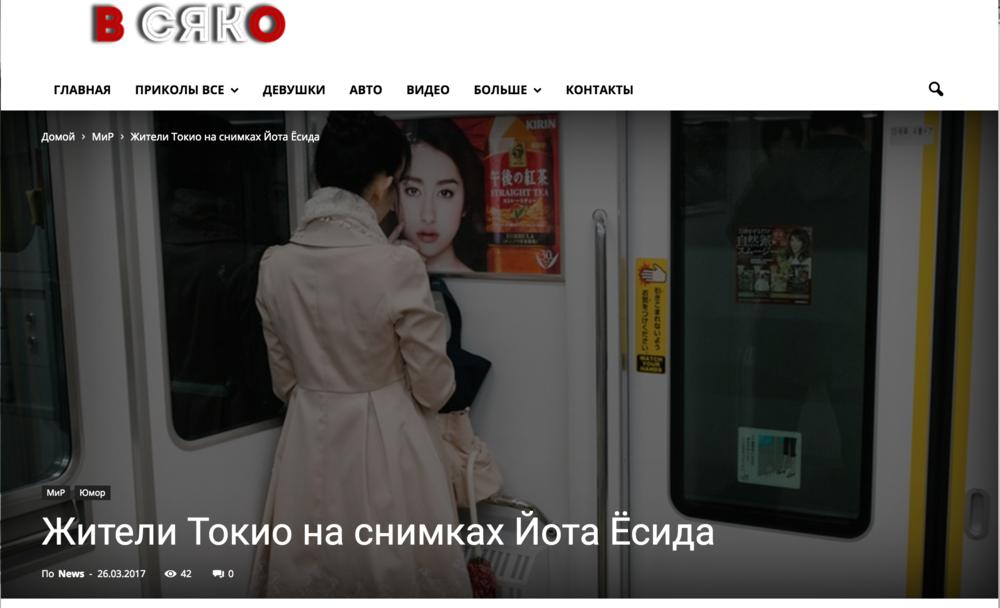 """2017 : Всяко Юмор - """"Жители Токио на снимках Йота Ёсида"""""""