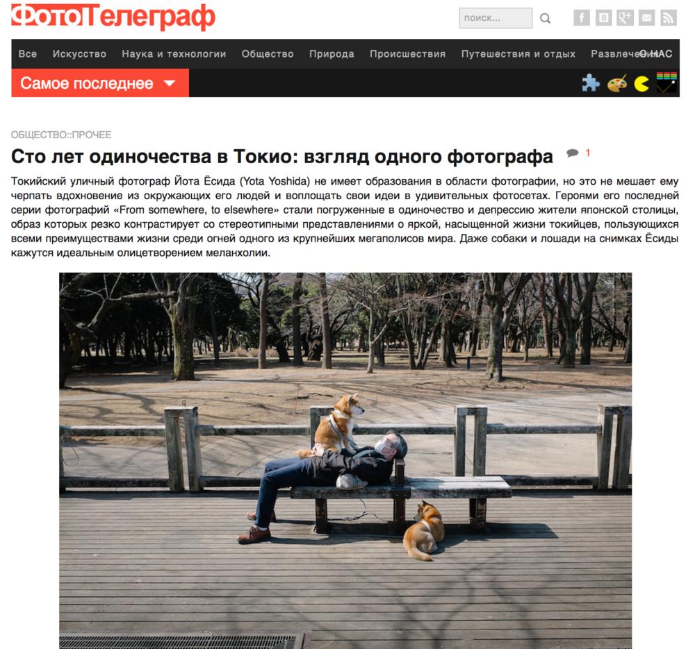 """2017 : fototelegraf.ru - """"Сто лет одиночества в Токио: взгляд одного фотографа"""""""
