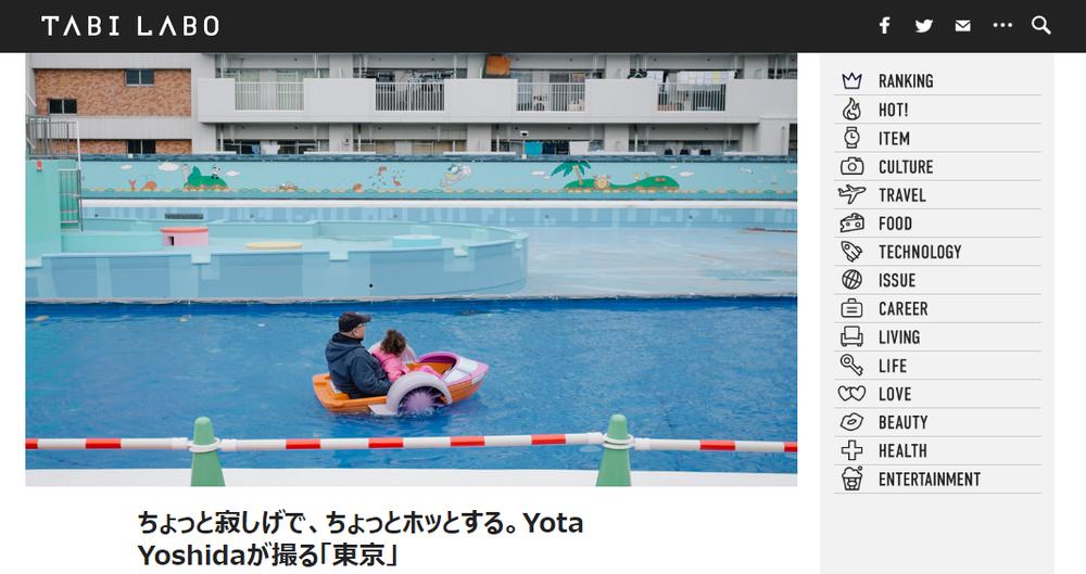"2017 : TABI LABO - ""ちょっと寂しげで、ちょっとホッとする。Yota Yoshidaが撮る「東京」"""