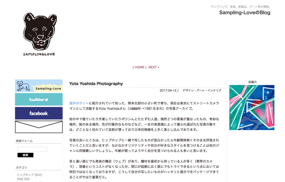 """2017 : Sampling-LoveのBlog - """"Yota Yoshida Photography"""""""