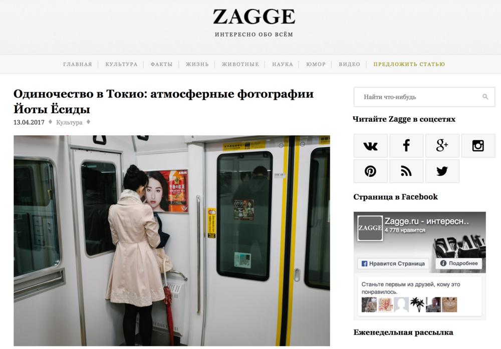 """2017 : ZAGGE - """"Одиночество в Токио: атмосферные фотографии Йоты Ёсиды Источник"""""""
