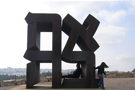 Love Sculpture in Hebrew: Ahava
