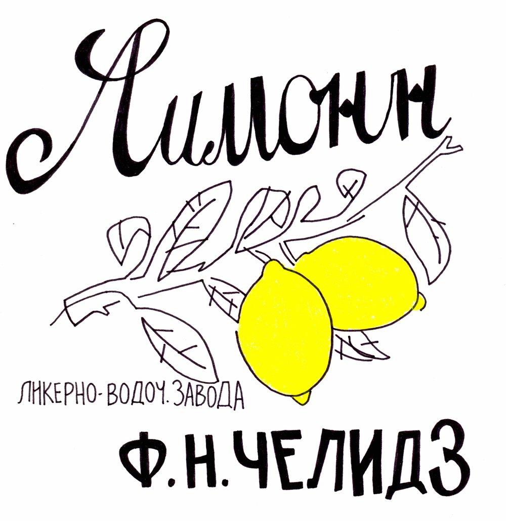 lemon vodka small.jpg