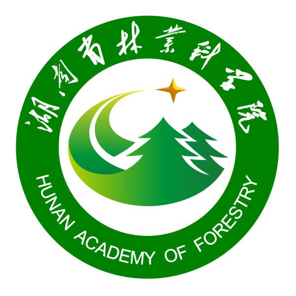 湖南省林业科学院