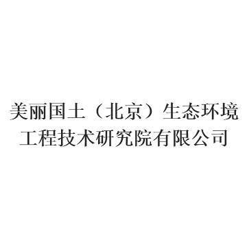 美丽国土(北京)生态环境工程技术研究院有限公司