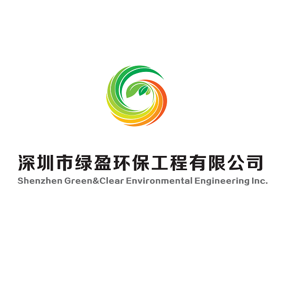 深圳市绿盈环保工程有限公司