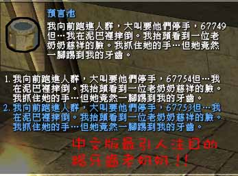 "Neverwinter Nights 1's most famous translation mishap in Traditional Chinese version - ""I didn't know what to do, but I had to stop it. I ran forward into the crowd, yelling for them to stop, but… I… I tripped and fell in the mud. I looked up and saw the face of a kindly grandmother. I reached for her hand and…she kicked me right in the teeth."""