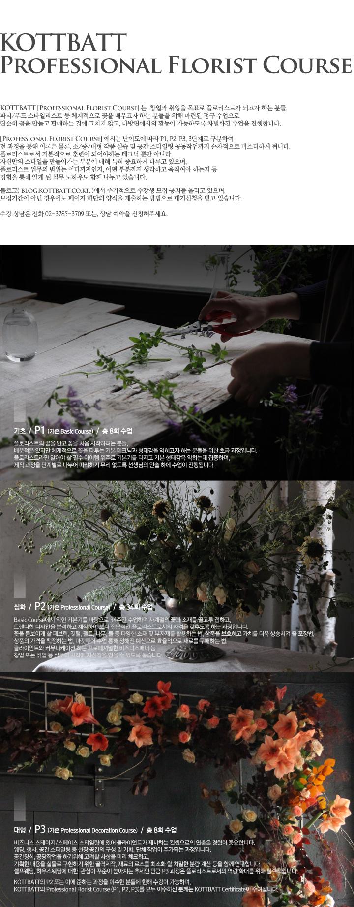 kottbatt_hp_school_Professional Florist Course 안내.jpg