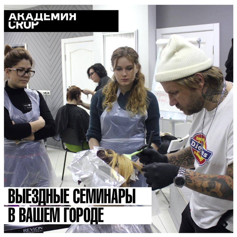 Андрей Ромашов и Марина Москалева Учебный центр в городе Тюмень