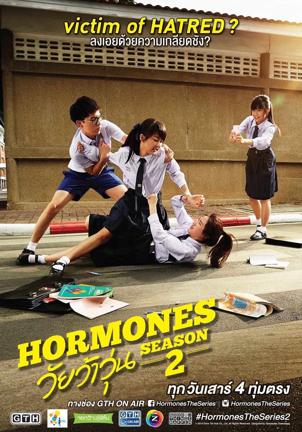 AW POSTER HORMONES 2 FIGHTING 1MB-01.jpg