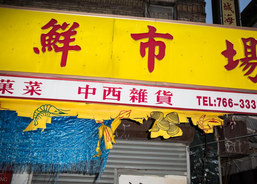 2016-01-Chinatown-147.jpg