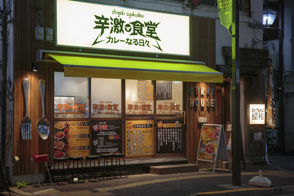 curry-storefront-japan.jpg